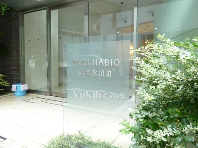 パークハビオ赤坂氷川町の建物写真その他11