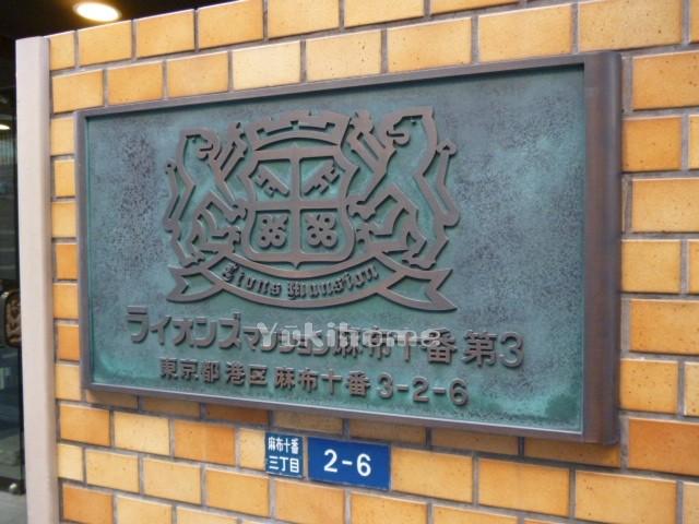 ライオンズマンション麻布十番第3の建物写真その他16