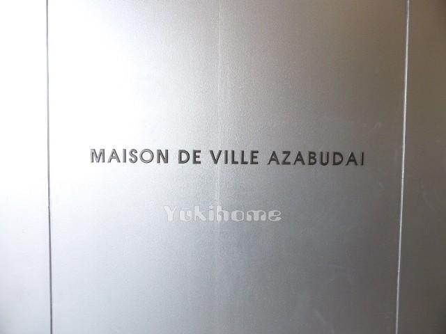 メゾン・ド・ヴィレ麻布台の建物写真その他18