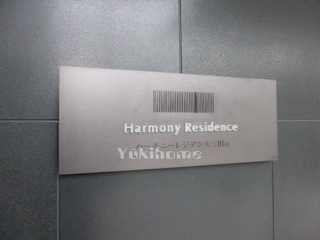 ハーモニーレジデンス三田の建物写真その他18