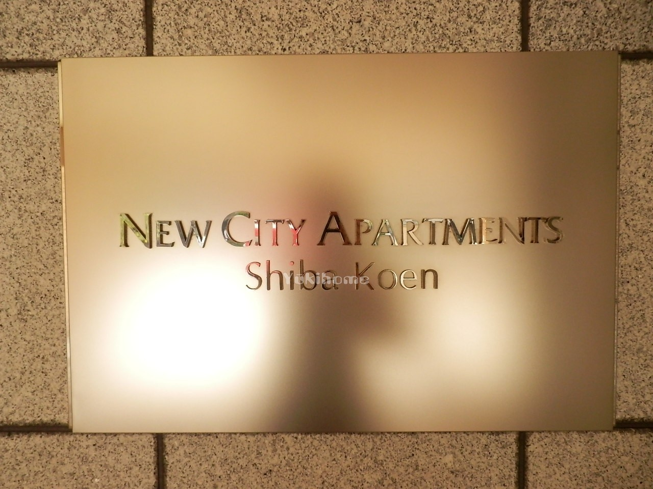 ニューシティアパートメンツ芝公園の建物写真その他24