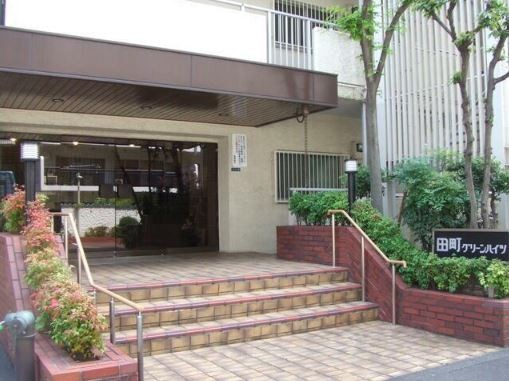 田町グリーンハイツの建物写真その他3