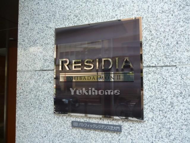 レジディア芝大門Ⅱの建物写真その他3