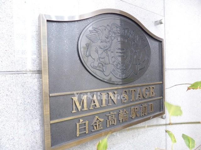 メインステージ白金高輪駅前2の建物写真その他3