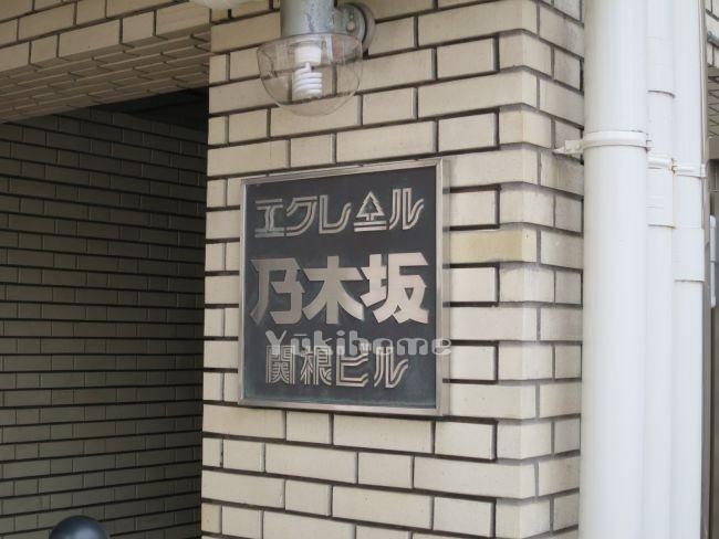 エクレール乃木坂の建物写真その他4