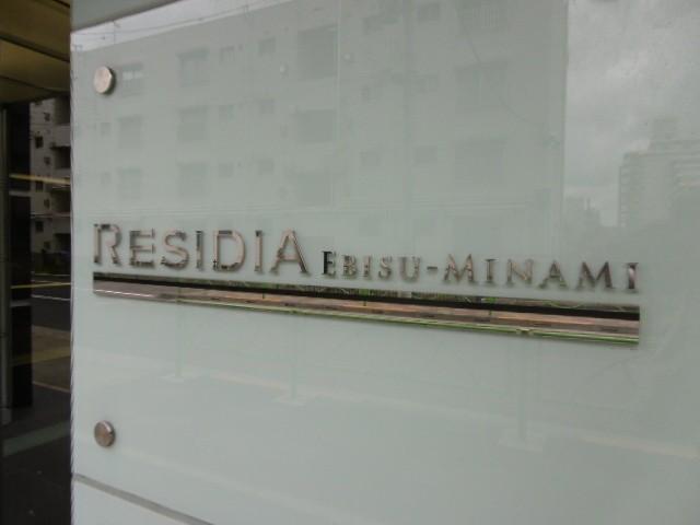 レジディア恵比寿南の建物写真その他4