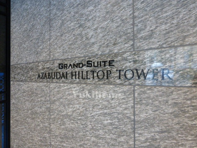 グランスイート麻布台ヒルトップタワーの建物写真その他5