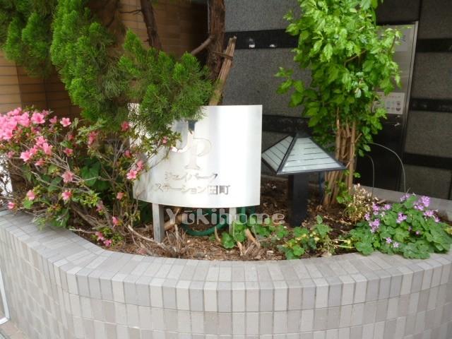 ジェイパークステーション田町の建物写真その他5