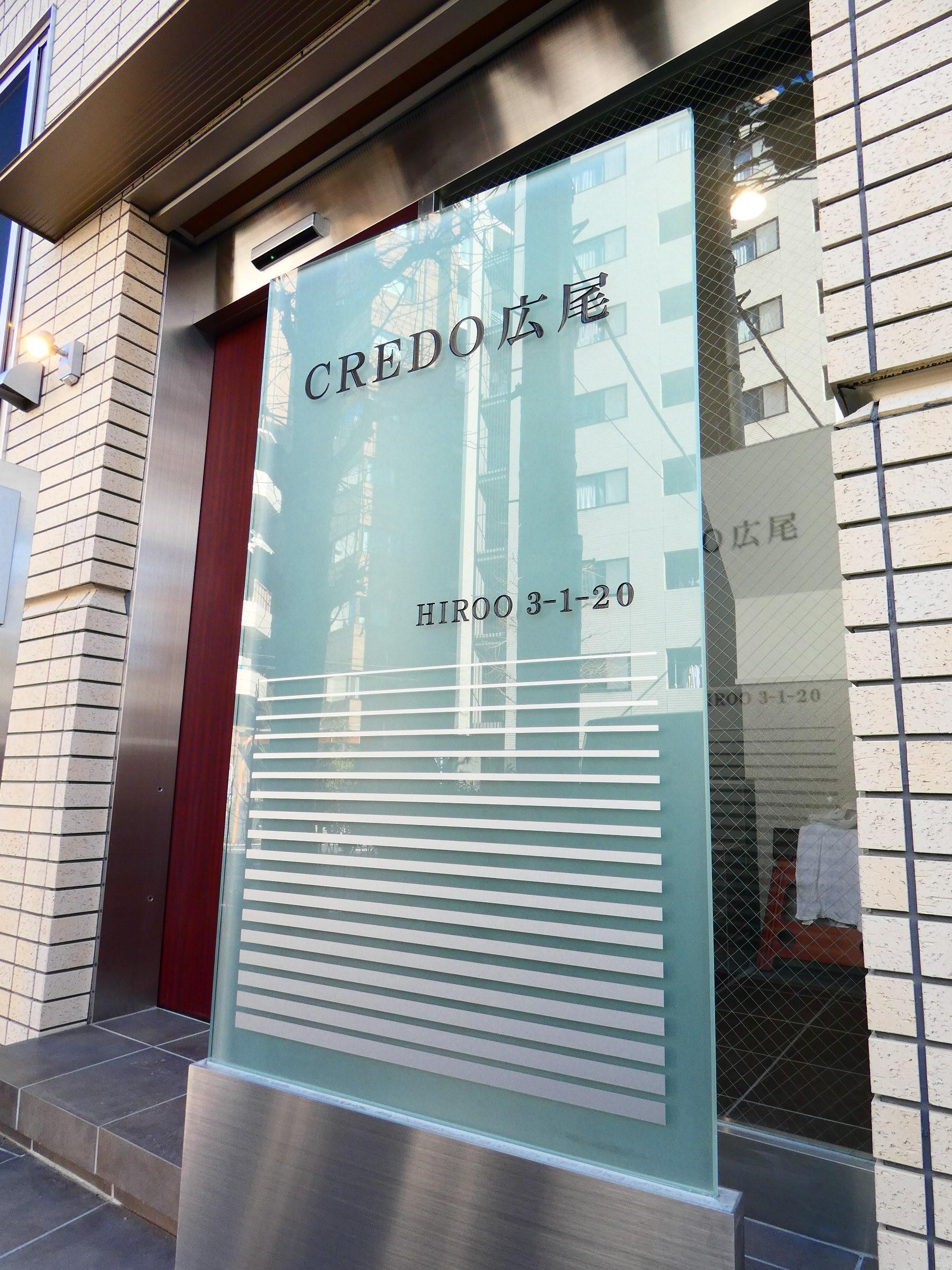 CREDO広尾の建物写真その他5