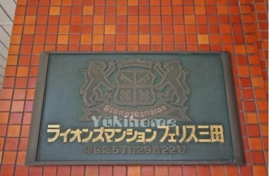ライオンズマンションフェリス三田の建物写真その他7