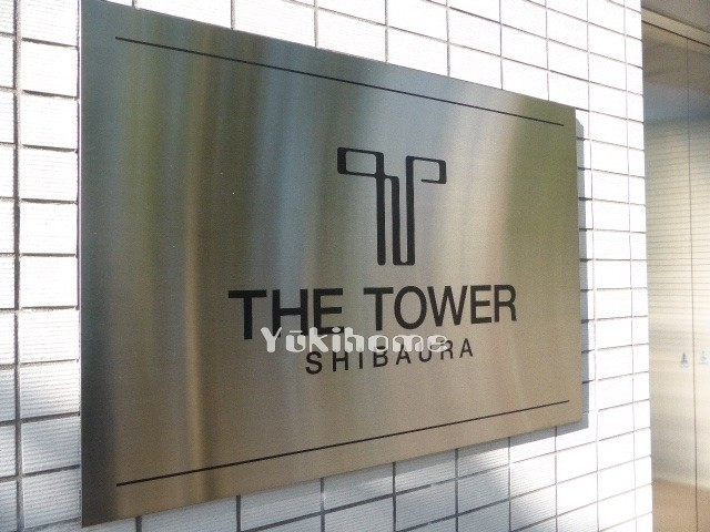 ザ・タワー芝浦の建物写真その他7