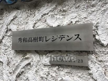 秀和高樹町レジデンスの建物写真その他9